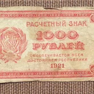 1000 рублей 1921 года РСФСР