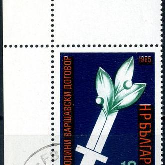 Болгария. Годовщина Варшавского договора (серия) 1985 г.