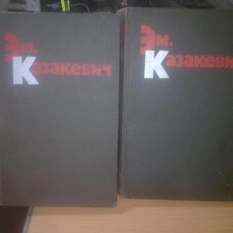 Казакевич. Собрание сочинений в 2 томах