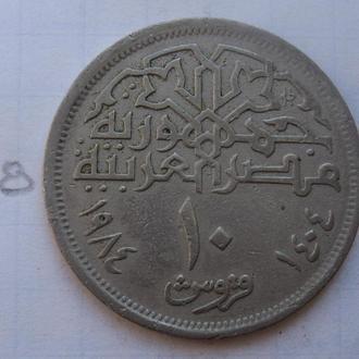 ЕГИПЕТ, 10 пиастров 1984 г. (мечеть).