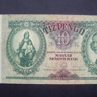 10 пенго Венгрия 1936г. В 611 087336.