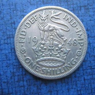 монета 1 шиллинг Великобритания 1948 Англия