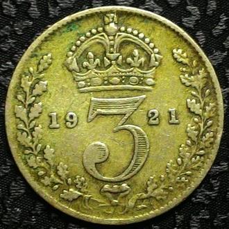 Англия 3 пенса 1921 год СЕРЕБРО!!