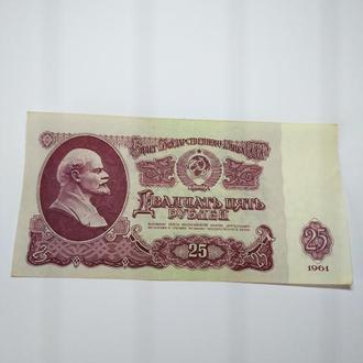 25 рублей 1961 года, сохран, оригинал!