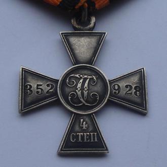 Георгиевский крест 4 степени,серебро,350 тысяч