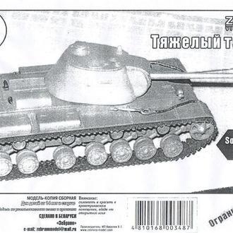Zebrano - SEA004 - Тяжелый танк КВ-3 - 1:72