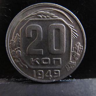 20 копеек 1949 год. Состояние!