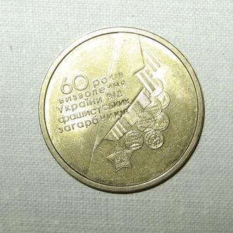 1 гривна Украина 2004 г.