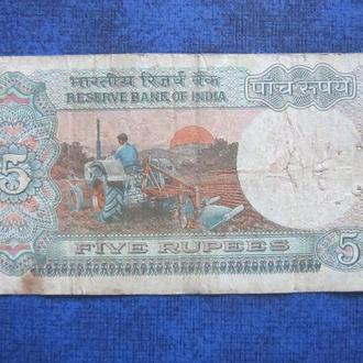 Банкнота 5 рупий Индия 1975 №2