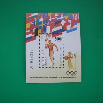 Россия 1996 Спорт  MNH