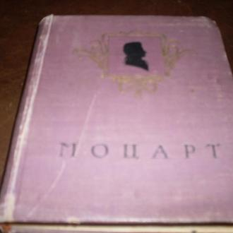 Моцарт     Е.Берлянд - Черная
