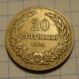 Болгария 20 стотинки - 1906