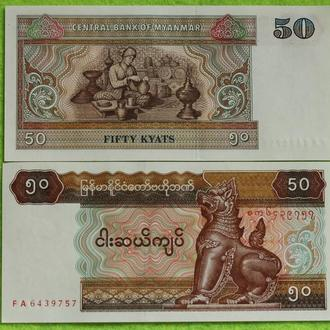 Мьянма 50 кьят 1997 UNC