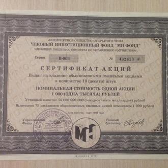 """Сертификат акций """"МН ФОНД"""""""