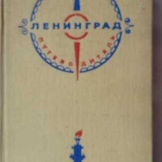 Ленинград Путеводитель