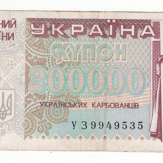 200000 карбованцев 1994 серия УЗ Украина