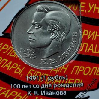 1 рубль 100 лет со Дня рождения К. В. Иванова Иванов 1991
