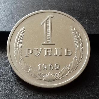 MN СССР 1 рубль 1969 г., оригинал, редкая!
