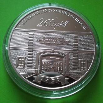 AdS_347 260 років Київському військовому госпіталю 2015