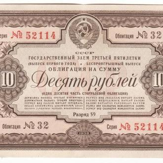 10 рублей заем, облигация 1938 СССР Третья пятилетка нечастая