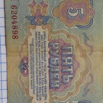 5 рублей 1961 г. СССР