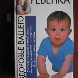 Универсальный справочник по профилактике и лечению детских заболеваний Тираж 10 тысяч