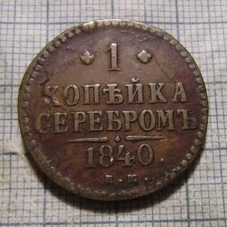 1 копейка серебром 1840 г. ЕМ