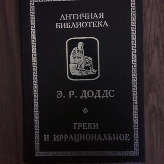 Доддс Е.Р. Греки и иррациональное. Античная библиотека