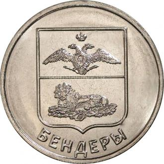 Shantаaal, Приднестровье, 1 рубль 2017, Герб города Бендеры. UNC