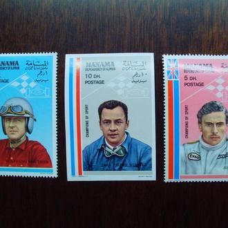 Манама-Аджман.1969г. Автогощики. Чемпионы мира. MNH