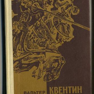 книга Квентин Дорвард - Вальтер Скотт
