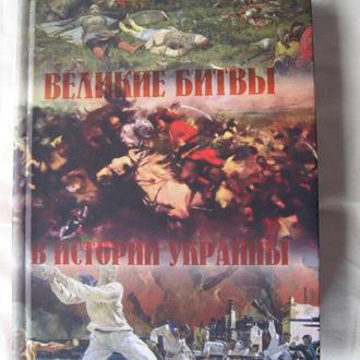 П. Остапенко Великие битвы в истории Украины