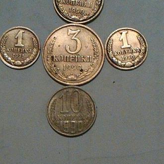 Копейки СССР оптом