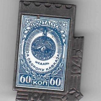Ордена на значках Медаль за оборону кавказа