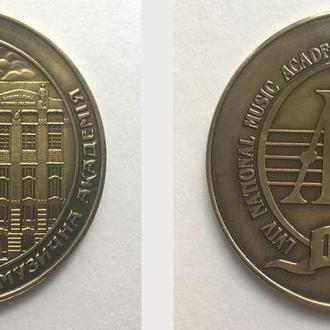 Настільна медаль Львівська національна музична академія імені М Лисенка 1844 175 років 2019