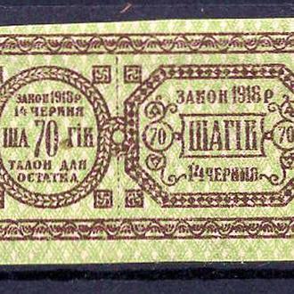 Украина  70 шагив  1918г