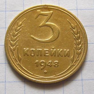 СССР_ 3 копейки 1948 года оригинал