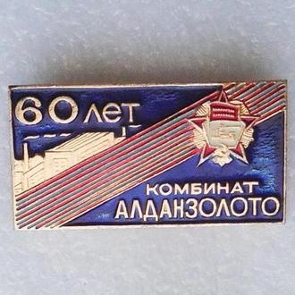 60 лет Комбинату Алданзолото Якутия геология значок