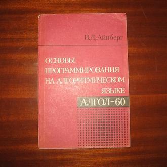 Айнберг  Основы программирования на АЛГОЛ-60