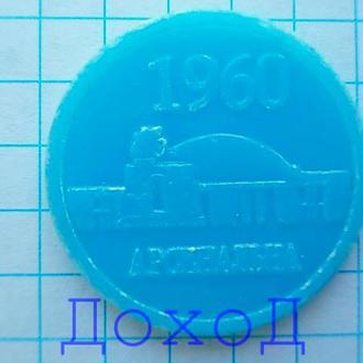 Жетон Метро Киев Київ 1960 АРСЕНАЛЬНА пластмасс №1