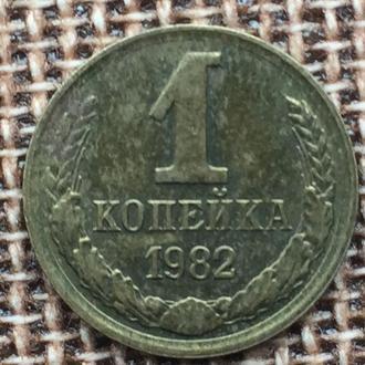1 копейка 1982 года СССР