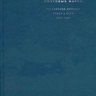 Зверев - Каталог почтовых марок России и СССР 1857-1960 гг - на CD