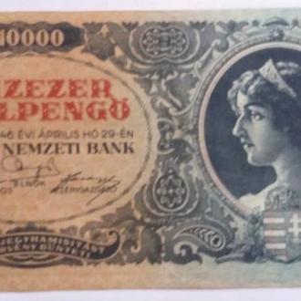 10 000 милпенге 1946 г  Венгрия .