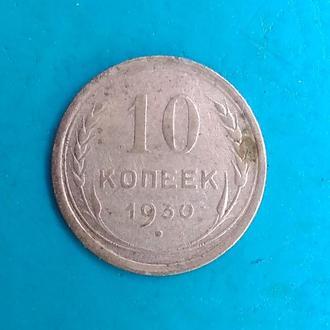 10 копеек 1930 г. серебро.