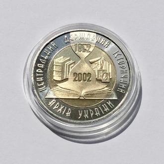 N1~150 років Центральному Державному Архіву 150 лет Центральный Государственный Архив 2003