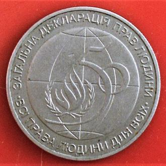 2 Гривны 1998 г Украина 50 лет декларации прав человека 12,92 гр.
