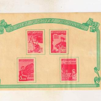 Албания 1959 15-летие освобождения