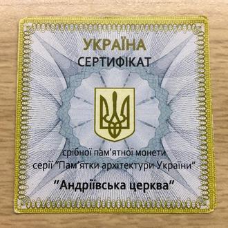 Сертификат На выбор любой за сто гривень