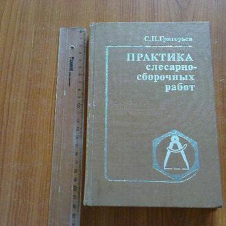 Григорьев С.П. Практика слесарно-сборочных работ.