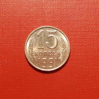 СССР 15 копеек 1991 Л UNC Брак